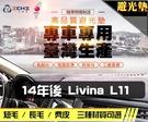 【短毛】14年後 Livina L11 避光墊 / 台灣製、工廠直營 / livina避光墊 livina 避光墊 livina 短毛 儀表墊