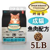 [寵樂子]《Oven-Baked烘焙客》成貓深海魚肉配方 5磅 / 貓飼料 送同品項1kg