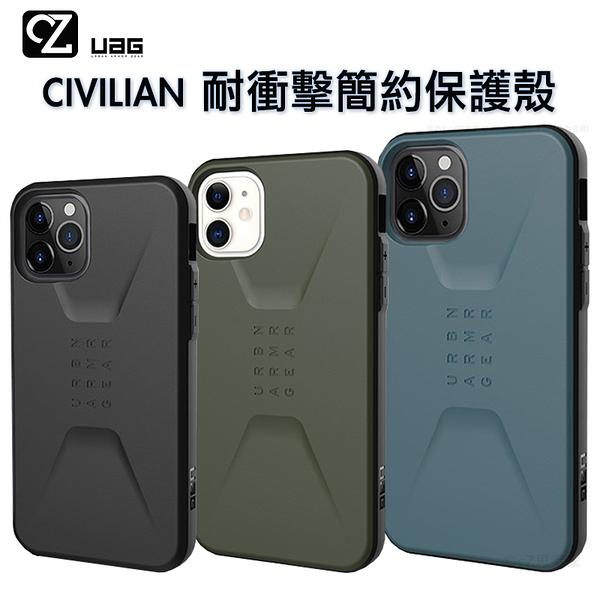UAG CIVILIAN 耐衝擊簡約保護殼 iPhone 11 Pro i11 手機殼 防摔殼 軍規防摔