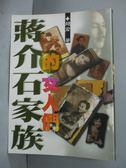 【書寶二手書T7/傳記_HRX】蔣介石家族的女人們_趙宏