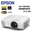加贈送5米HDMI 線 EPSON EH-TW5400 3D 家庭劇院投影機【公司貨保固+免運】