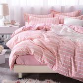 裸睡水洗棉四件套全棉純棉床單被套1.8m床上用品宿舍3三件套   蓓娜衣都