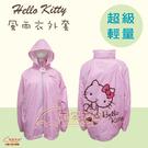 【雨眾不同】三麗鷗 Hello Kitty 凱蒂貓風衣雨衣 機能外套 輕量 粉紅