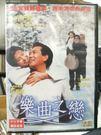 挖寶二手片-Y59-142-正版DVD-電影【樂曲之戀】-金真敏 李泰白