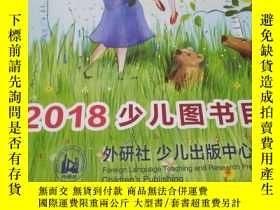 二手書博民逛書店2018罕見少兒圖書目錄 外研社Y21714