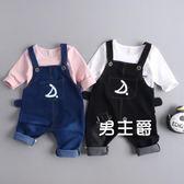 男童吊帶褲男童裝秋季長袖背帶褲套裝嬰兒童棉質小孩衣服寶寶秋裝0-1-2歲3潮(男主爵)