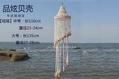 創意天然海螺貝殼風鈴掛飾LYH3773【大尺碼女王】