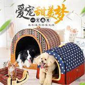 狗窩可拆洗貓窩小中大型犬寵物屋保暖房子【南風小舖】