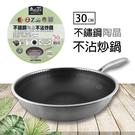 台灣製 316不鏽鋼陶晶不沾炒鍋30cm 炒鍋 平底鍋 快炒鍋 不沾鍋 炒菜鍋