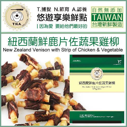 *WANG*【宅配5包免運組】悠遊享樂鮮點《紐西蘭鮮鹿片佐蔬果雞柳》台灣製造-150g