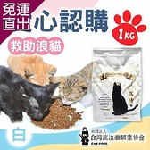 《台灣流浪貓關懷協會x愛心飼料》 認購捐好糧-白貓侍飼料-6kg (購買者不會收到商品)【免運直出】