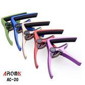 小叮噹的店- CAPO 移調夾 (鋁合金) AROMA AC-20 木吉他/烏克麗麗