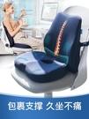 孕婦坐墊坐墊靠墊一體辦公室靠背腰墊學生孕...