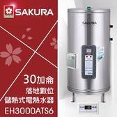 【有燈氏】櫻花 電熱水器 30加侖 直立式【EH3000ATS6】
