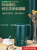 熱水壺 正品半球電熱水壺家用電水壺不銹鋼自動斷電保溫一體熱水壺燒水壺 米家科技館