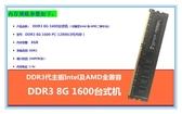 全新DDR3 1600 8G 臺式機內存條  支持雙通道 兼容INTEL AMD 雙12