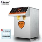 耐雪果糖機商用定量機奶茶店設備專用果糖定量機16鍵全自動小型QM『櫻花小屋』