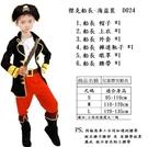 衣童趣(•‿•)萬聖節 cosplay兒童海盜加比勒海盜 套裝 傑克海盜船長【現貨】