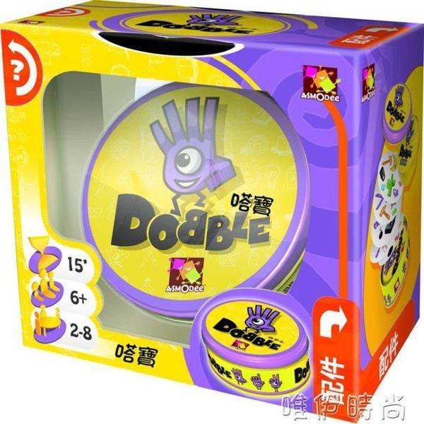 卡牌桌遊 嗒寶小子Dobble spot it哆寶益智親子桌面游戲卡牌 G先生正版桌游 唯伊時尚