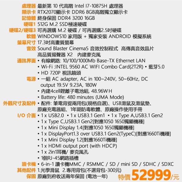 全新客製化筆電INTEL高階I7+17吋螢幕+16G+8G獨顯筆記型電腦3D遊戲繪圖效能全開規格可調整升級