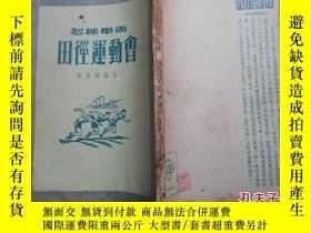 二手書博民逛書店罕見怎樣舉辦田徑運動會Y155211 張昌輝編撰 北新書局 出版