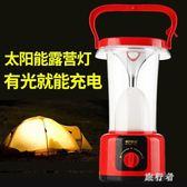 太陽能馬燈可充電露營燈超亮戶外手提帳篷燈 BF2981【旅行者】
