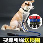牽引繩 狗狗牽引繩中型犬大型犬阿拉斯加金毛舒適狗繩拉布拉多加粗狗鏈子