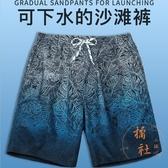 沙灘褲情侶男泳褲速干海邊度假沙灘短褲女【橘社小鎮】