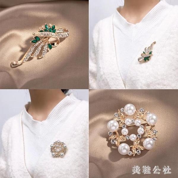 韓版氣質珍珠胸針女高檔西裝胸花ins潮個性毛衣配飾大衣扣子別針 FF5710【美鞋公社】
