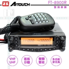 《飛翔無線》ZS Aitouch FT-8900R 雙頻車機〔VHF UHF 雙顯雙收 面板分離〕FT8900R