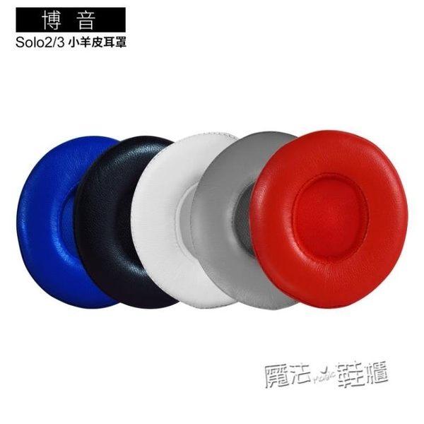 魔音beats耳機套solo2.0海綿套solo2小羊皮有線無線版耳套魔聲wireless耳罩4/8