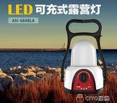 露營燈LED馬燈可充電戶外帳篷燈多功能營地燈長續航野營燈 ciyo黛雅