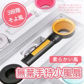 電擊熊 安全隨身迷你充電無葉吹風扇 USB充電 便攜 三段風速 安全 寶寶風扇 韓國 Zero 9 馬卡龍