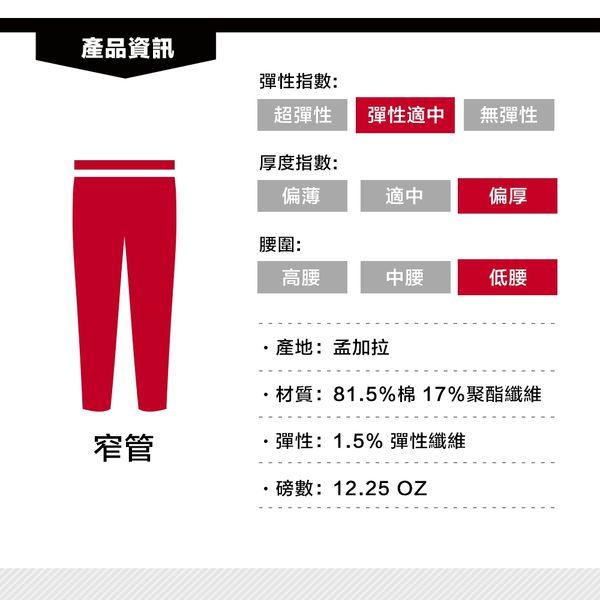 Levis 511 低腰修身窄管牛仔長褲 / 彈性布料