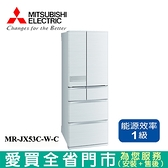 MITSUBISHI三菱525L六門日製變頻冰箱MR-JX53C-W-C含配送+安裝【愛買】