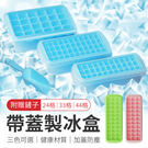 【G0208】帶蓋製冰盒 24格 33格 44格 附蓋製冰盒 製冰盒模具 冰塊模具 冰磚盒 冰塊盒