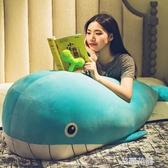 可愛鯨魚毛絨玩具超軟睡覺抱枕公仔布娃娃大號床上玩偶女生日禮物QM『艾麗花園』