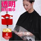 【$167/件】玩手機貼心設計!防潑水透明剪髮圍巾--三件組(6色) [52676]