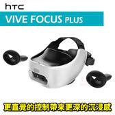 HTC VIVE FOCUS Plus 虛擬實境裝置 專業級 VR 24期0利率 免運費