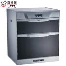 【買BETTER】喜特麗烘碗機/落地烘碗機 JT-3066Q臭氧殺菌落地下嵌式烘碗機(60公分) / 送6期零利率