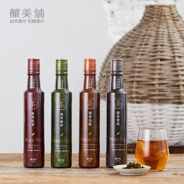【釀美舖】康普茶 250ml(普洱/烏龍/紅茶/綠茶)活酵益菌-純茶甕釀