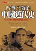 (二手書)台灣不教的中國近代史:中華民國為什麼是現在的樣子?
