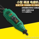電動打磨機多功能迷你小型電鉆玉石木雕根雕拋光雕刻工具電磨機igo 美芭