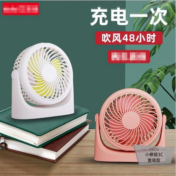 usb風扇可充電小型便攜式迷你電扇手持隨身電風扇【小檸檬3C】