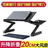 筆記本支架增高折疊升降桌面床上懶人電腦桌底座托架帶風扇散熱器