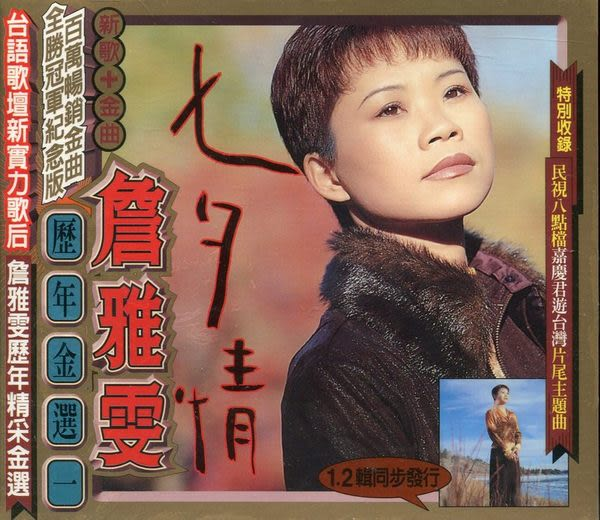 詹雅雯 歷年金選一  CD (音樂影片購)
