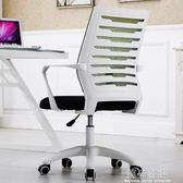電腦椅家用靠背辦公椅麻將升降轉椅職員現代簡約懶人座椅椅子igo  莉卡嚴選