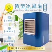 藍 IDI 微型冰風扇 水冷扇 隨身冷氣 殺菌過濾器 霧化器 電風扇 USB內置紫外線燈 桌上型小電扇