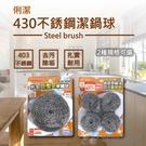 【珍昕】430不銹鋼潔鍋球巨型版(直徑約12CM)(重約80g)/量販版(直徑約7CM)(重約30g)~2種規格可選