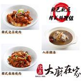 【捷康大廚在家】歐巴歐尼韓式料理組-15件組 (韓式泡菜燒肉/韓式麻辣燒肉/人蔘燉雞湯) 免運/方便